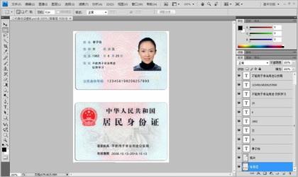 二代身份证制作模板 及字体