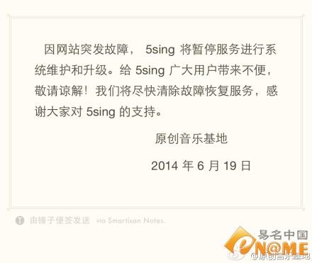 中国原创音乐基地5sing无法访问 域名被hold了!