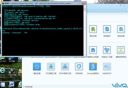 Xplay VIVO X510T简单救砖和在线刷机教程