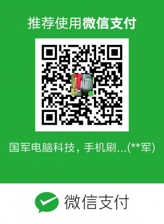 收款码微信.png