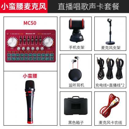 纽曼MC50直播声卡套装-淮阳四通镇专业销售调试声卡