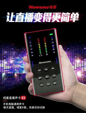 淮阳四通国军电脑-纽曼S5直播声卡网红唱歌套装